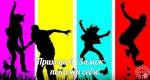 Приглашаем творческие, энергичные коллективы города принять участие в  культурно-развлекательной программе ко Дню молодёжи в историческом центре «Мозырский замок»